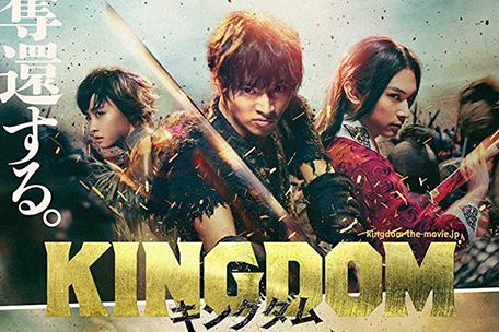 Kingudamu – Kingdom