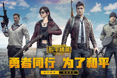 Tencent: Game for Peace
